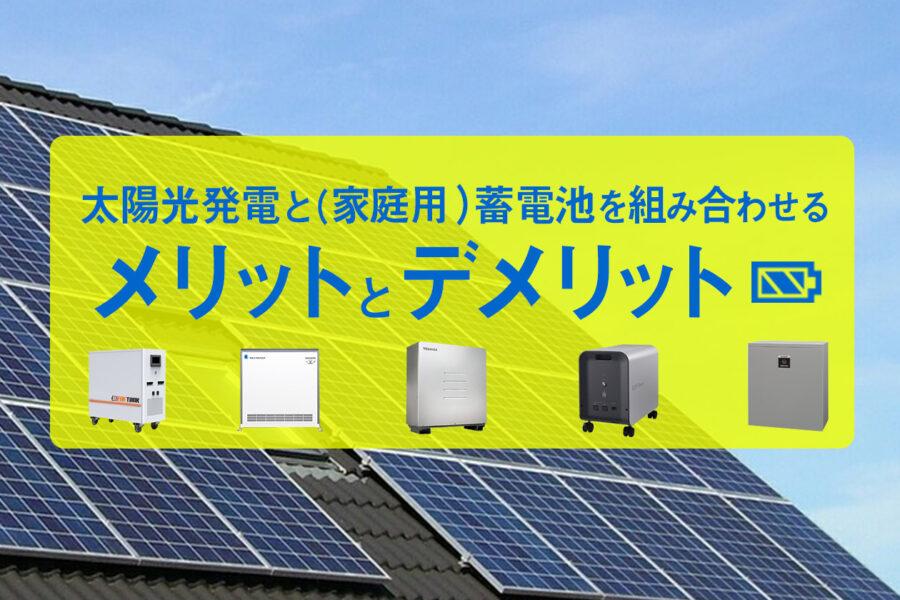 太陽光と蓄電池設置メリット、デメリットとは?