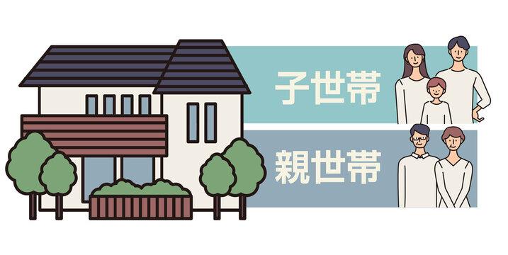 失敗しない二世帯住宅のポイント