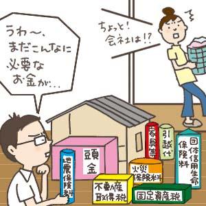 住宅を購入する時の諸経費の内容と金額